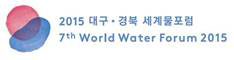7th World Water Forum
